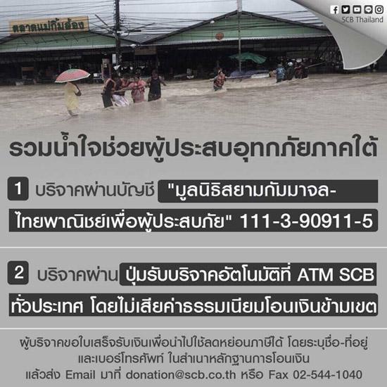 ไทยพาณิชย์เชิญชวนบริจาคช่วยเหลือผู้ประสบอุทกภัยภาคใต้ พร้อมร่วมสมทบอีก 1 ล้าน