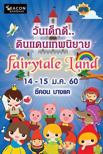 """""""ซีคอน บางแค"""" ชวนท่องโลกจินตนาการ งาน """"วันเด็กดี..ดินแดนเทพนิยาย Fairytale Land"""""""
