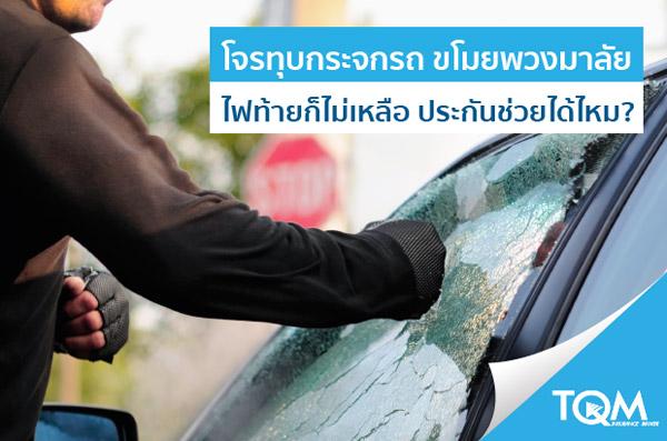 รถโดนทุบ กระจกแตก ไฟท้ายร้าว ล้ออะไหล่หายเกลี้ยง ประกันไหนเคลมได้บ้าง?