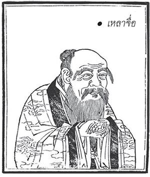 แนวคิดว่าด้วยชีวิตและความตายในวัฒนธรรมจีน(2)