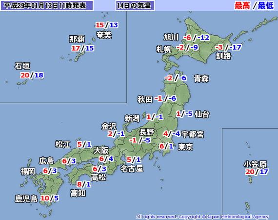 ญี่ปุ่นประกาศเตือนฉุกเฉิน รับมือหิมะตกหนักทั่วประเทศสุดสัปดาห์นี้