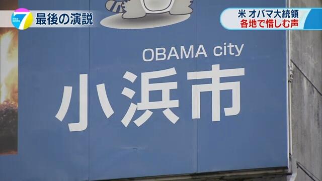 """เที่ยวเมือง """"โอบามา"""" ในญี่ปุ่น เมืองที่มีดีมากกว่าแค่ชื่อเหมือนผู้นำสหรัฐฯ"""