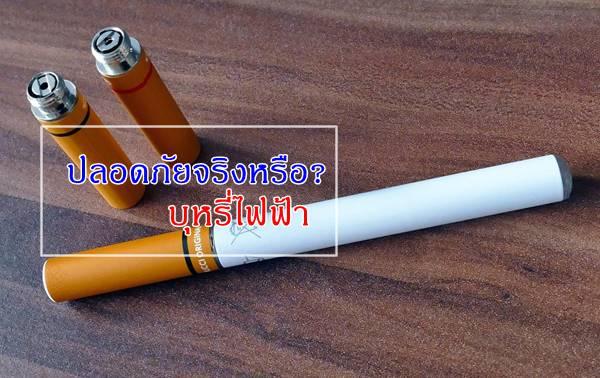 บุหรี่ไฟฟ้า ปลอดภัยกว่าบุหรี่ธรรมดา 95 เปอร์เซ็นต์ !??