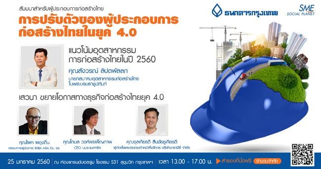 ฟรี! สัมมนา เจาะลึกธุรกิจก่อสร้างไทยในยุค 4.0