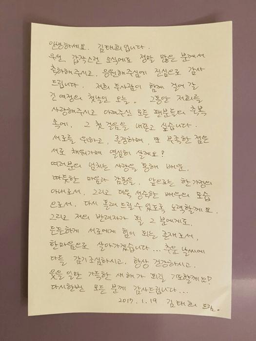 จดหมายเขียนขอบคุณแฟนๆด้วยลายมือคิมแตฮี