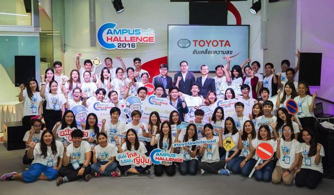 เปิดใจ 4 หนุ่ม จากเอแบค ชนะกิจกรรม โตโยต้า  Campus Challenge 2016 เรียนรู้ขับปลอดภัย ญี่ปุ่น