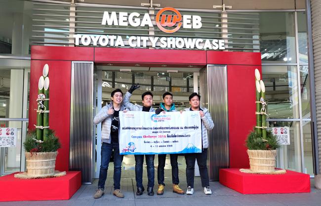 นักศึกษาทั้ง 4 คนได้รับรางวัลเป็นทริปทัศนศึกษาดูงานที่ประเทศญี่ปุ่น