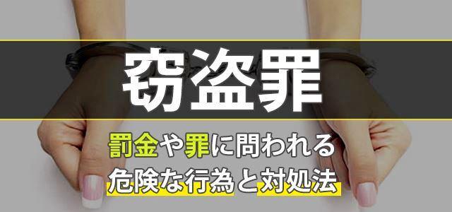 """พลิกกฎหมายญี่ปุ่น รองอธิบดีฯ ส่อนอนคุก ไม่ซ้ำรอย """"คำรณวิทย์"""""""