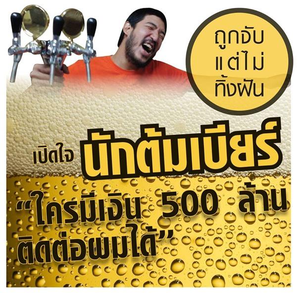 """ถูกจับแต่ไม่ทิ้งฝัน! เปิดใจนักต้มเบียร์ """"ใครมีเงิน 500 ล้านติดต่อผมได้"""""""