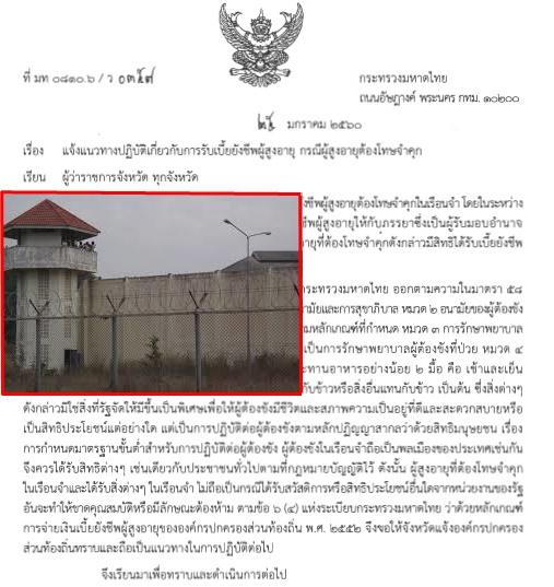 มหาดไทย ย้ำสิทธิคนชราในเรือนจำ เข้าเกณฑ์ได้รับเบี้ยยังชีพผู้สูงอายุรายเดือน