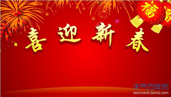 ประเพณีต่างๆในเทศกาลปีใหม่จีน 'ตรุษจีน'