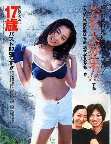 ยูกะ ปัจจุบันอายุ 36 ปี ยังคงเป็นดารา
