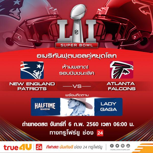 """ทรูโฟร์ยู ช่อง 24 ยิงสด """"Super Bowl"""" เช่นเคย! พร้อมกรี๊ด 'เลดี้ กาก้า' ในฮาล์ฟไทม์โชว์"""