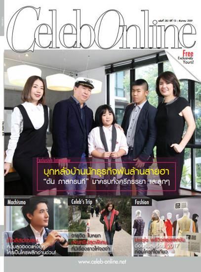 Celeb Online Magazine ฉบับส่งท้ายปี พาไปรู้จักหนุ่มๆ ทายาทรุ่นใหม่ที่น่าจับตามอง