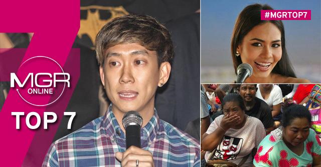 "#MGRTOP7 : สอบเค้น ""เบนซ์ เรซซิ่ง"" | ""น้ำตาล"" แพงได้ใจ | ""ชาวไทยใหม่"" ซาบซึ้งพระบารมี"