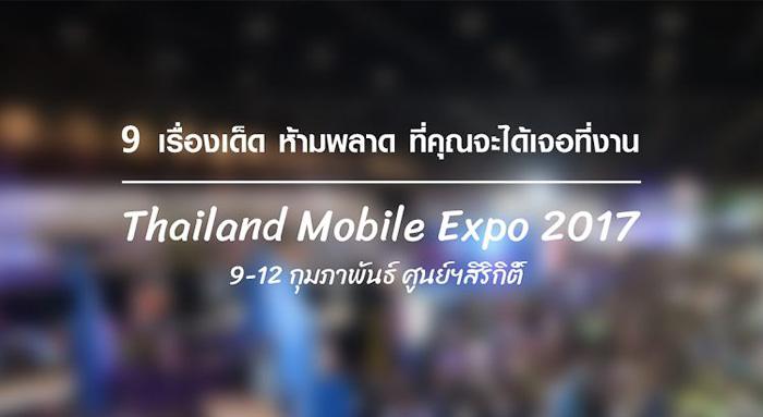 9 ไฮไลต์งาน Thailand Mobile Expo 2017 9-12 ก.พ.นี้