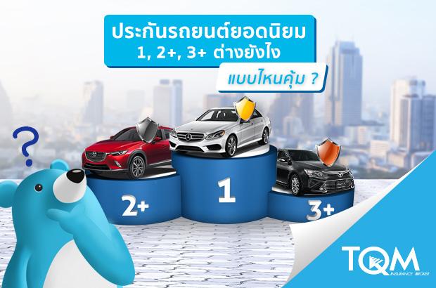 ประกันรถยนต์ยอดนิยม 1, 2+, 3+ต่างยังไง แบบไหนคุ้ม ?