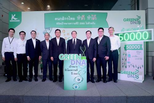 กสิกรไทยมุ่งสร้างวัฒนธรรมองค์กร ปลูกฝังแนวคิดพนักงานพัฒนาอย่างยั่งยืน เดินหน้าโครงการ 5 หมื่นชม.ทำดี ทำได้