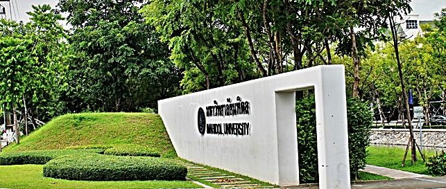 'มหิดล'  1ใน100  มหาวิทยาลัยสีเขียวระดับโลก