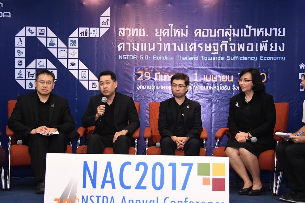 โอกาสมาแล้วเปิดบ้านชมแล็บ-งานวิจัยระดับชาติในงาน NAC2017