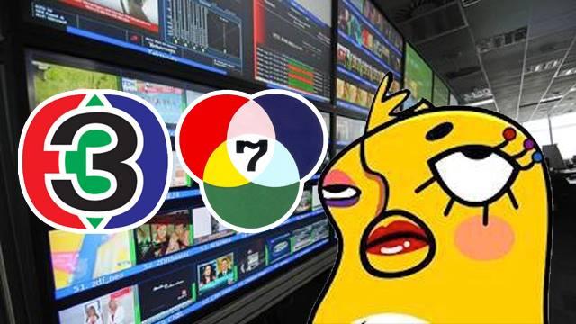 ช่อง 3 ช่อง 7 เหนื่อยคนดูลดฮวบ 20% โฆษณาเพจอีเจี๊ยบฯพุ่ง 1 แสน