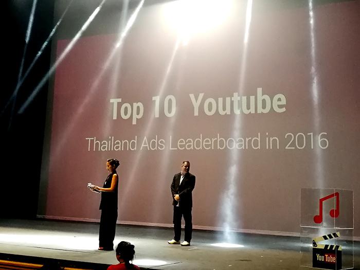 ชม 10 อันดับ โฆษณาไทยบนยูทูป ประจำปี 2559