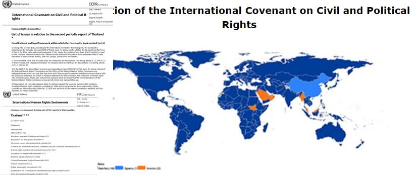 ไทยจัดเต็ม ส่ง 46 จนท.รัฐ เตรียมให้ข้อมูลสิทธิมนุษยชนคืนนี้ ในฐานะเป็นภาคี ICCPR