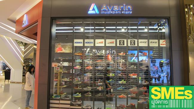 ร้าน 'Avarin'