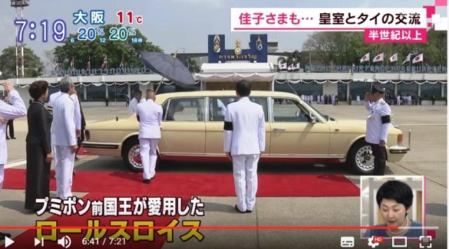 รถยนต์พระที่นั่งของในหลวงร.๙ ถูกใช้เป็นรถยนต์พระที่นั่งของสมเด็จพระจักรพรรดิเมื่อเสด็จฯเยือนไทย