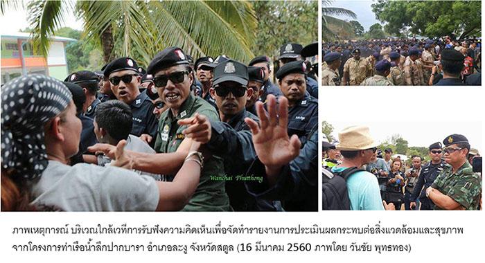 โครงการท่าเรือน้ำลึกปากบาราประเด็นที่สังคมไทยยังไม่รู้