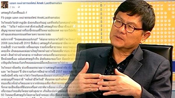"""""""เอนก"""" ชี้รัฐบาลถึงคราวดวงเฮง เศรษฐกิจโลกฟื้นแล้ว ต่อไปจะได้ภาพเป็นผู้กอบกู้เศรษฐกิจไทย !"""