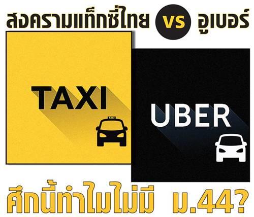 สงครามแท็กซี่ไทย vs อูเบอร์ ...ศึกนี้ทำไมไม่มี ม.44?