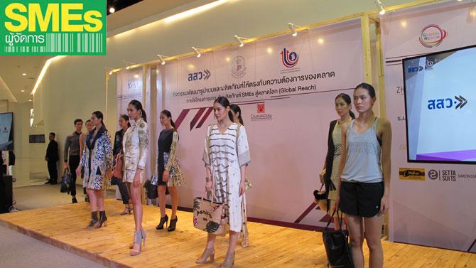 กิจกรรม Fashion Next 2017    จัดแสดงผลงานและจำหน่ายสินค้า  ระหว่างวันที่ 24-26 มีนาคม 2560 ณ ควอเทียร์ แกลอรี่ ชั้นเอ็ม ศูนย์การค้า ดิเอ็มควอเทียร์