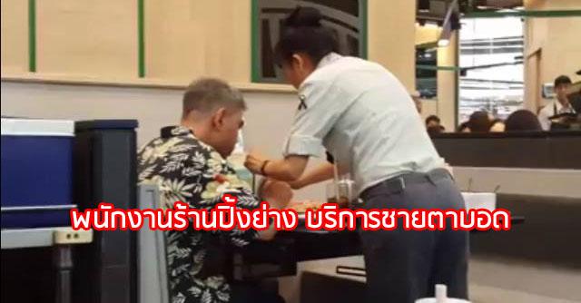 สุดยอดน้ำใจ! พนักงานร้านปิ้งย่าง บริการชายตาบอดดุจญาติมิตร