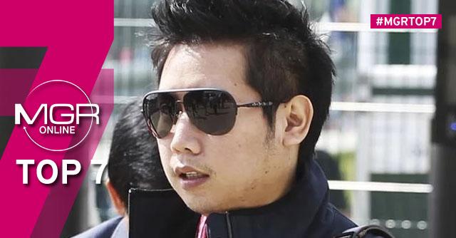 "#MGRTOP7 : ""ลูกกระทิงแดง"" ตบหน้าคนไทย   จ่ายมาซะดีๆ ""ภาษีหุ้นชิน""   ""ผุสดี"" แท็กซี่มหาภัย"