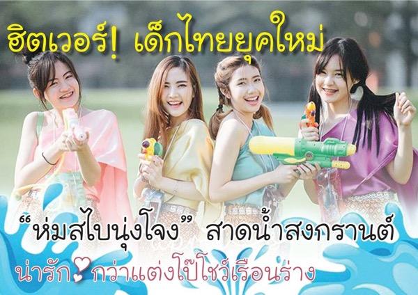 """ฮิตเวอร์! เด็กไทยยุคใหม่ """"ห่มสไบนุ่งโจง"""" สาดน้ำสงกรานต์ น่ารักกว่าแต่งโป๊โชว์เรือนร่าง"""