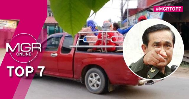 "#MGRTOP7 : คนไทยช็อก ""ห้ามนั่งกระบะ-แค็บ"" | ยำแท็กซี่ ""อม-ไถ-ไล่ตะเพิด"" | เพราะสันดาน ""ทหารเกณฑ์"" ถูกซ้อมตาย"