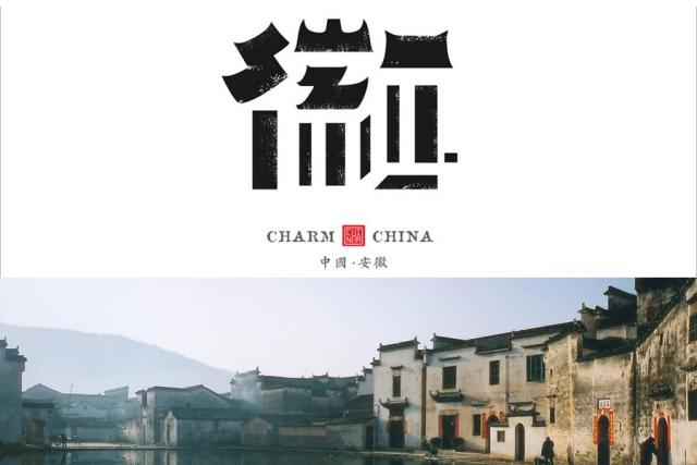 มณฑลอันฮุย - แนวคิดจากรูปแบบสถาปัตยกรรมของชาวหุย (Hui) ซึ่งมีจุดเด่นที่กำแพงสีขาวและกระเบื้องมุงหลังคาสีเทา