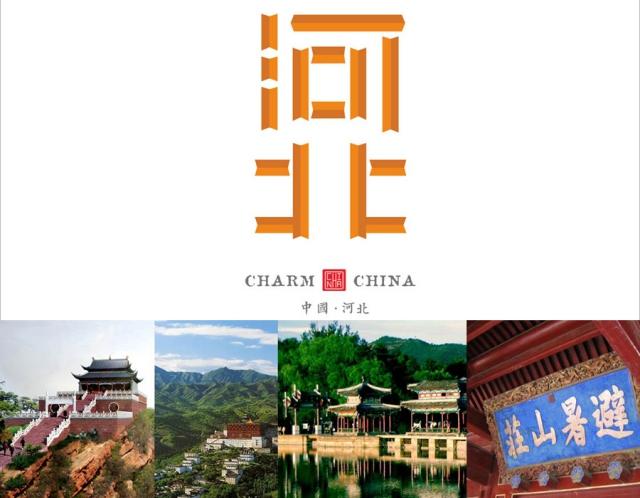 มณฑลเหอเป่ย - แนวคิดจากสถานตากอากาศและหมู่วัดแห่งเทือกเขาเฉิงเต๋อ (Chengde Mountain Resort and its Outlying Temples)