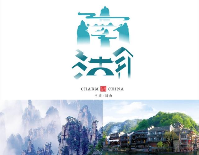 มณฑลหูหนัน - แนวคิดจากอุทยานแห่งชาติจังจยาเจี้ย (Zhangjiajie National Forest Park) อันมีชื่อเสียงจากความสวยงามของผาสูง หุบเขาลึก และแมกไม้เขียวขจี รวมถึงหมู่บ้านโบราณเฟิ่งหวง