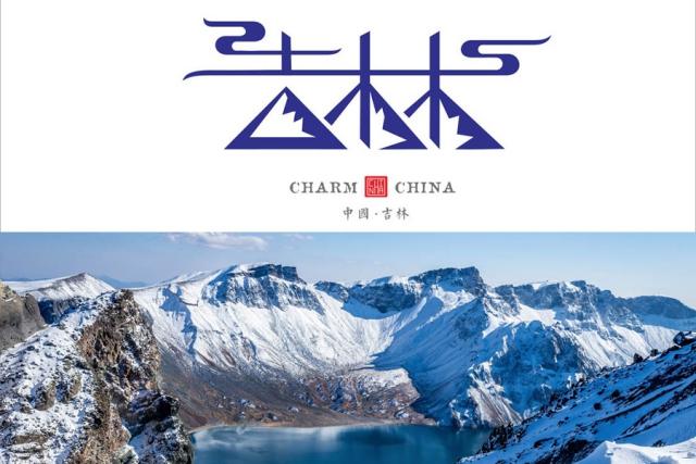 มณฑลจี๋หลิน - แนวคิดจากทะเลสาบเทียนฉือ (Tianchi) บนยอดเขาเทียนซันและฉังไป๋ซัน