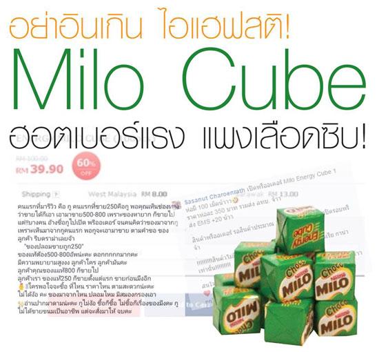 """อย่าอินเกิน ไอแฮฟสติ! """"Milo Cube"""" ฮอตเบอร์แรง แพงเลือดซิบ!"""