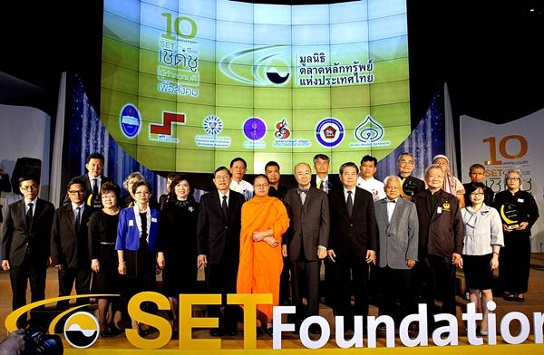 """10 ปี """"SET เชิดชูผู้ทำความดีเพื่อสังคม"""""""