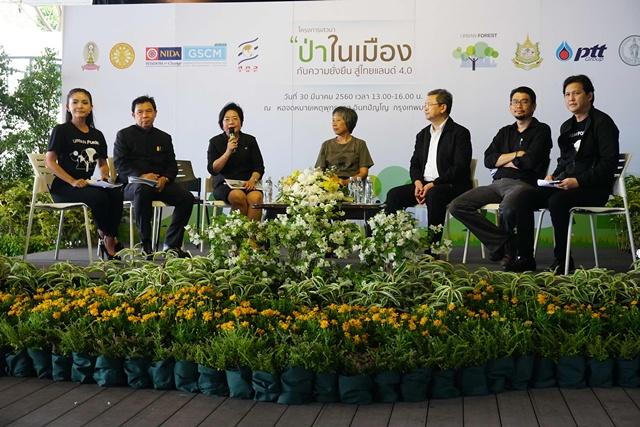 """งานเสวนา """"ป่าในเมืองกับความยั่งยืน สู่ไทยแลนด์ 4.0"""""""