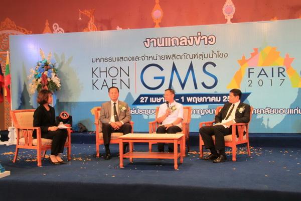 เวทีแถลงข่าวการจัดงานมหกรรมแสดงสินค้าและจำหน่ายผลิตภัณฑ์ลุ่มน้ำโขง KHONKAEN GMS FAIR 2017