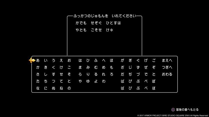 """ดักแก่! """"Dragon Quest XI"""" โชว์ลูกเล่นจดสูตร-พาสเวิร์ดจากยุคแฟมิคอม"""
