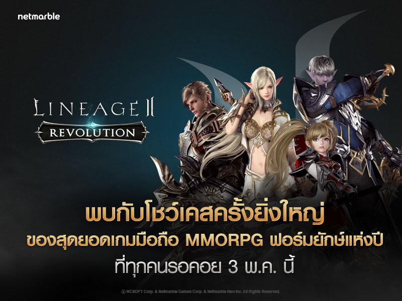 """เน็ตมาร์เบิ้ลชวนผู้เล่นร่วมงานเปิดตัว """"Lineage2 Revolution"""" 3 พ.ค.นี้"""