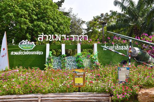 สวนสัตว์เปิดเขาเขียวจัดทำสวนพระราชา  เปิดให้ชมในวันแรงงานแห่งชาติ