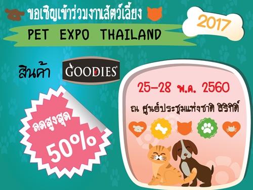 """Goodies"" ยกทัพสินค้าร่วมงาน ""Pet Expo Thailand 2017"""