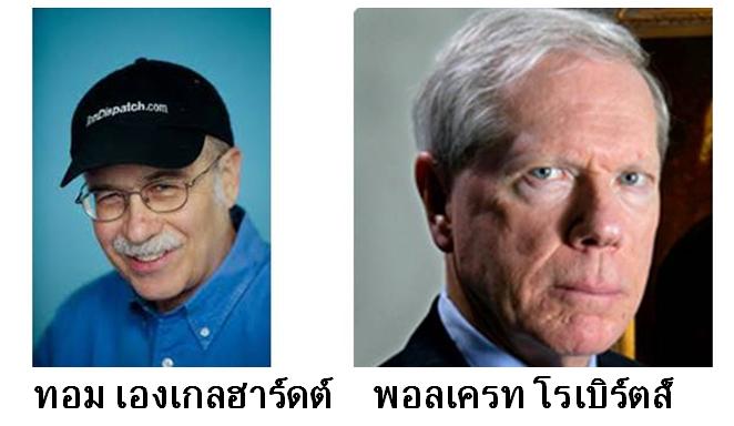 ประชาธิปไตยที่นำความฉิบหายมาสู่โลก (1)
